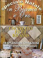 """Журнал по вязанию. """"Uncinetto filet ricamo"""""""