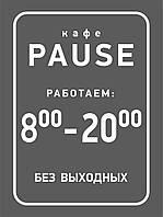 Наклейка с графиком работы