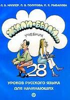 Жили-были…: 28 уроков русского языка для начинающих+тетрадь+CD