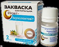Бактериальная закваска Ипровит-Иммунолактовит