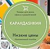 Карандаshкин