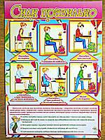 """Обучающий плакат для детей """"Сиди правильно"""""""