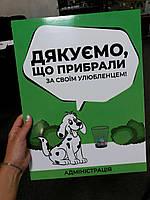 Пластикова інформаційна табличка