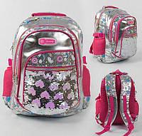43592 Рюкзак школьный Единорог пайетки, 1 отделение, 3 кармана, дышащая спинка