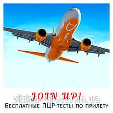 ПЦР-тестирование бесплатно для туристов Join UP!