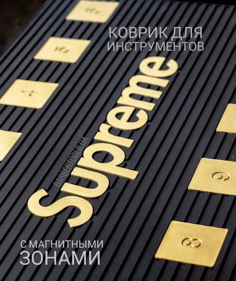 Резиновый коврик для инструментов Supreme с магнитными зонами
