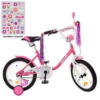 Велосипед для детей 16 дюймов Profi с приставными колесиками малиновый
