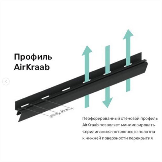Профиль алюминиевый для натяжных потолков - профиль алюминиевый AirKraab, система теневого примыкания