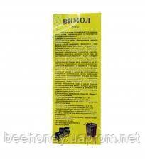 Вимол – для дезинфекции оборудования для откачки меда, 200 грамм