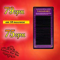 Nagaraku (Нагараку) C0.05 12mm Ресницы для наращивания