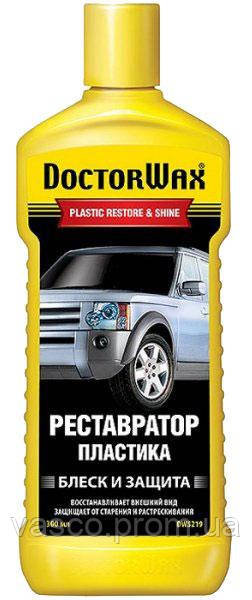 DW5219 Реставратор пластику