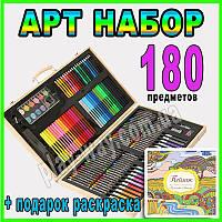 Большой арт набор для рисования 180 предм. карандаши, краски, фломастеры + подарок раскраска