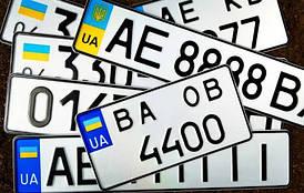 Изготовление номерных знаков на все виды транспортных средств