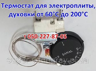 Термостат для электрических плит, печей, духовок от 60 до 200°С