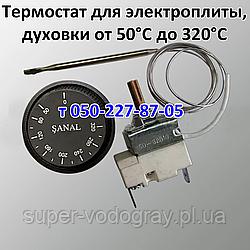 Термостат для электрических плит, печей, духовок от 50 до 320°С