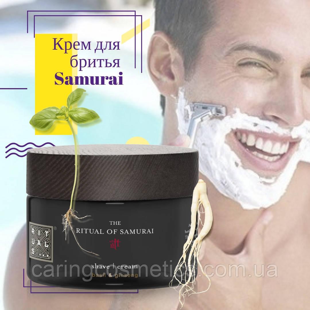 "Rituals. Крем для бритья ""Samurai"". Shave Cream. 250 мл. Производство Нидерланды"