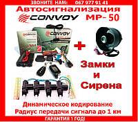 Комплект двухсторонняя  авто-сигнализация Convoy mp-50 с центральным замком и сиреной