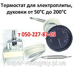 Термостат для электрических плит, печей, духовок от 50 до 200°С