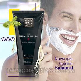 "Rituals. Крем для бритья ""Samurai"". Shave Cream. 70 мл. Производство Нидерланды"