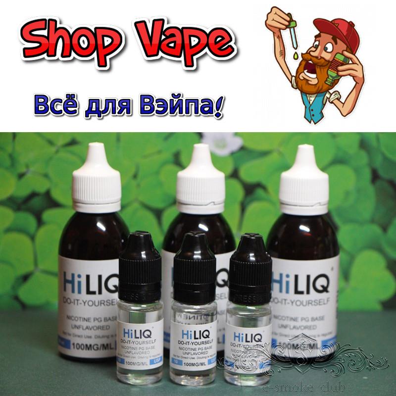 Никотиновая база HiLIQ Premium (10 мл.) 100 мг/мл
