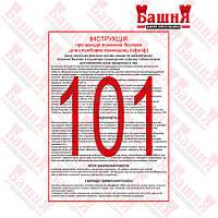 """Плакат """"Инструкция о мерах пожарной безопасности для служебных помещений (офисов)"""""""