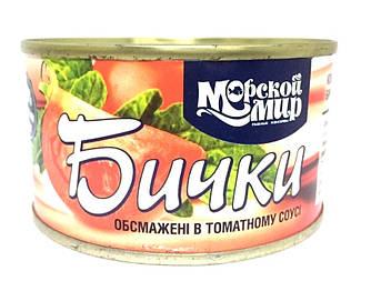 "Рибна консерва бички ""Морской мир"" 240г обсмажені в томатному соусі"