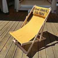 Шезлонг деревянный Більше сонця будь ласка 110х60 см (SHZL_19L014)