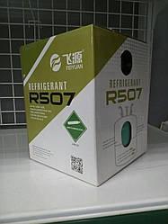 Фреон R507 / Хладагент R-507 (2.8 kg) FEIYUAN