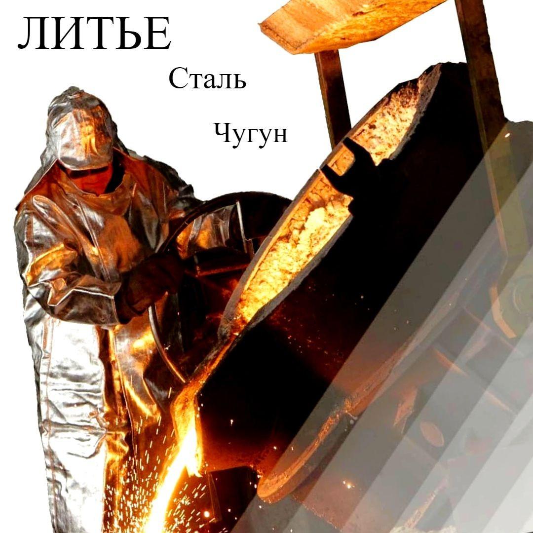 Литье под ключ (черные металлы и сплавы)