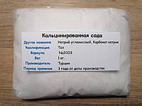 Сода кальцинированная (1 кг.) техническая