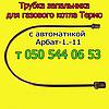 Запальник для газового котла с автоматикой Арбат-1;-11, фото 2