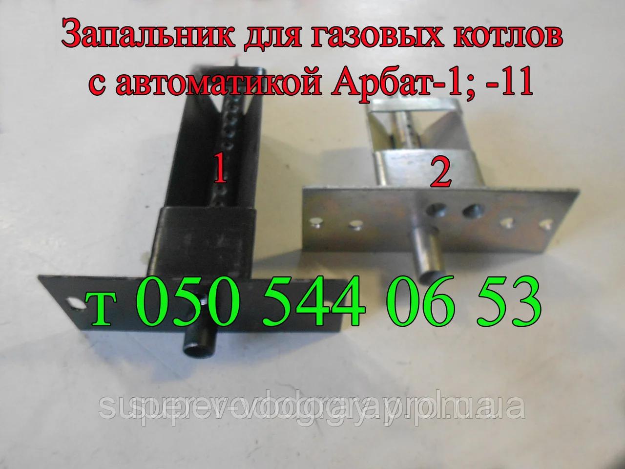 Запальник для газового котла с автоматикой Арбат-1;-11
