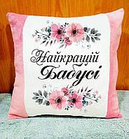 Подушка декоративна, подарунок Бабусі на 8 березня