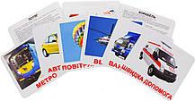 Комплект карток Транспорт з фактами