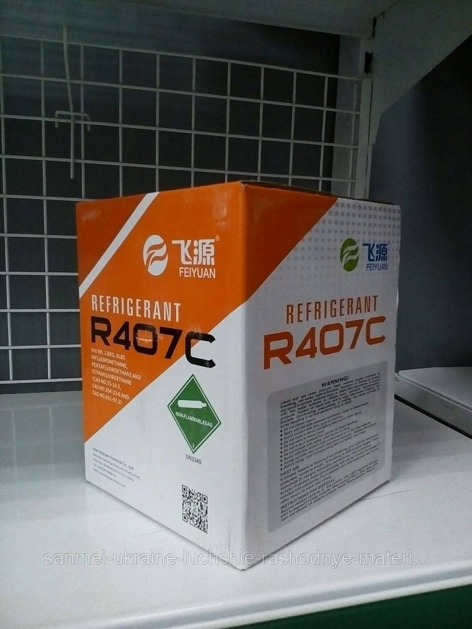 Фреон R407C / Хладагент R-407C (2.8 kg) FEIYUAN