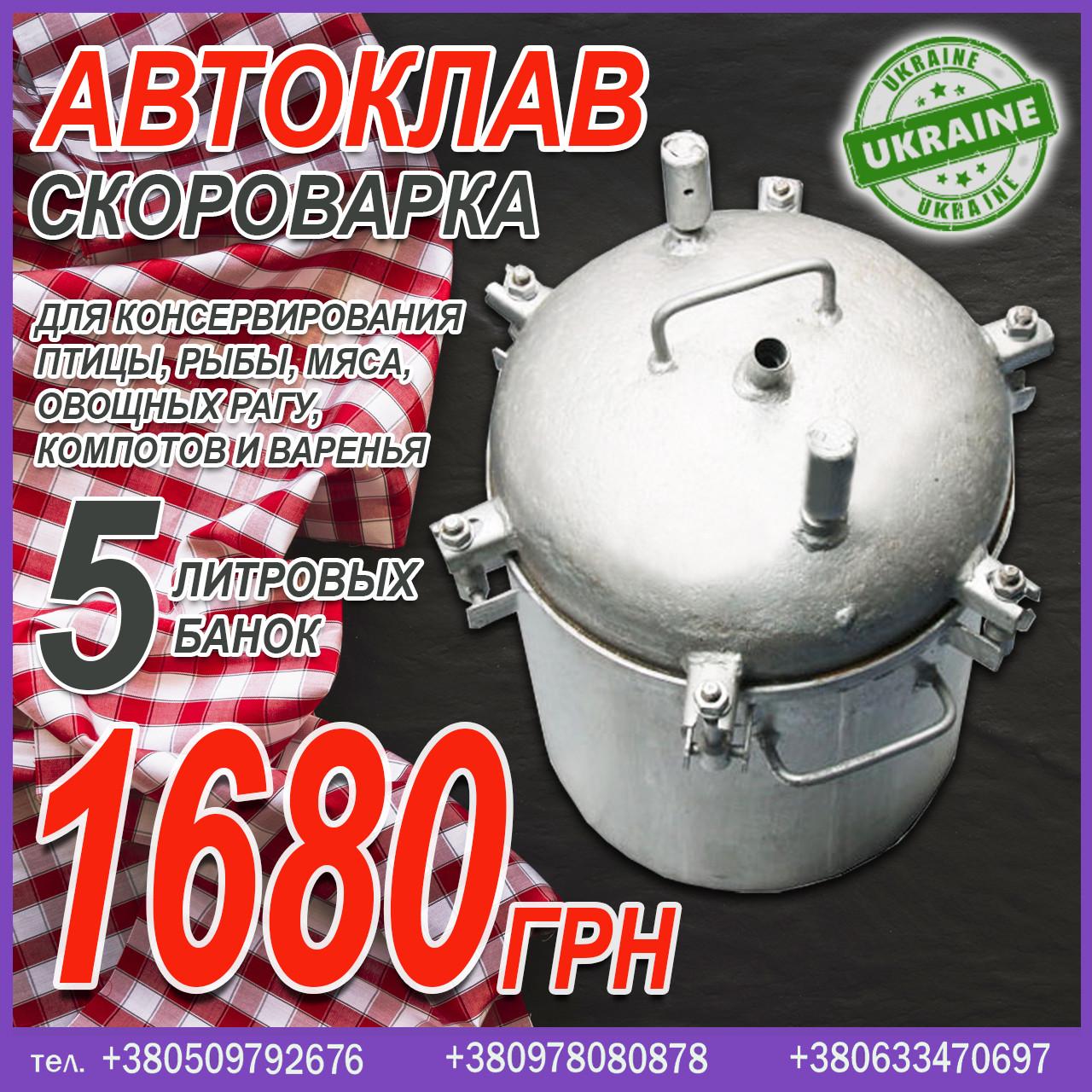 Автоклав цена, автоклав скороварка (5 литровых банок)