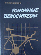 Любовицкий В. П. Гоночні велосипеди. Л., 1988р.