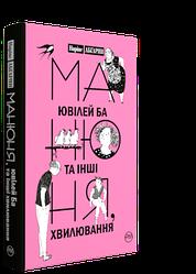 """Наріне Абґарян """"Манюня, ювілей Ба та інші хвилювання"""""""