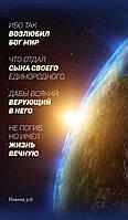 """Электрический обогреватель-картина на стену """"Земля"""", электрообогреватель настенный, Трио 00111 (ST)"""