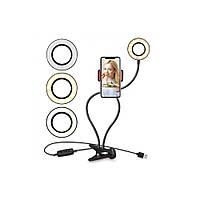 Кольцевая LED лампа 9 см. с держателем для смартфона и ножкой, фото 1