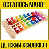 Деревянная игрушка Ксилофон | музыкальный детский деревянный инструмент для детей цена