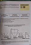 Технология хлебопекарного производства. Учебное пособие, фото 4