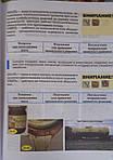 Технология хлебопекарного производства. Учебное пособие, фото 6