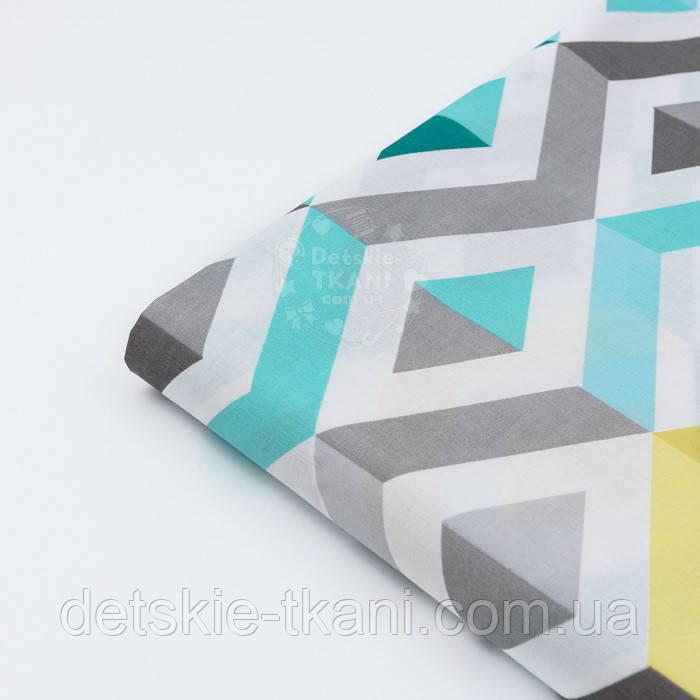 """Лоскут ткани №617 """"Ромбы 3D , размер 16*160 см"""