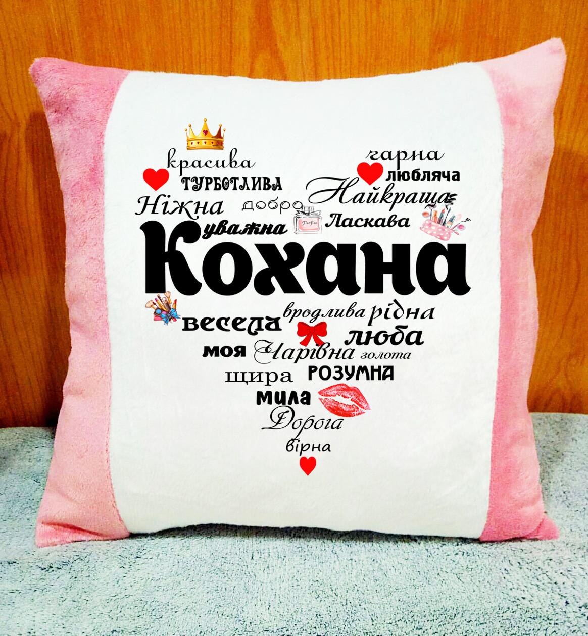 Подушка для коханої. Подарунок на річницю весілля, День Закоханих