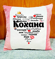 Подушка для коханої. Подарунок на річницю весілля, День Закоханих, подарунок на 8 березня