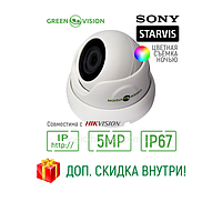 Камера видеонаблюдения 5MP Антивандальная IP GreenVision GV-099-IP-E-DOS50-20 POE