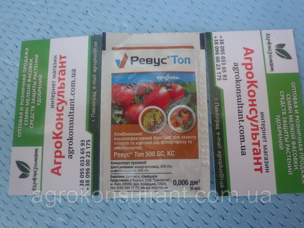 Фунгіцид Ревус Топ, 6 мл - для захисту томатів і картоплі від фітофторозу та альтернаріозу
