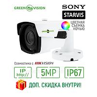 Камера наблюдения Уличная IP GreenVision GV-102-IP-E-СOS50V-40 POE 5MP