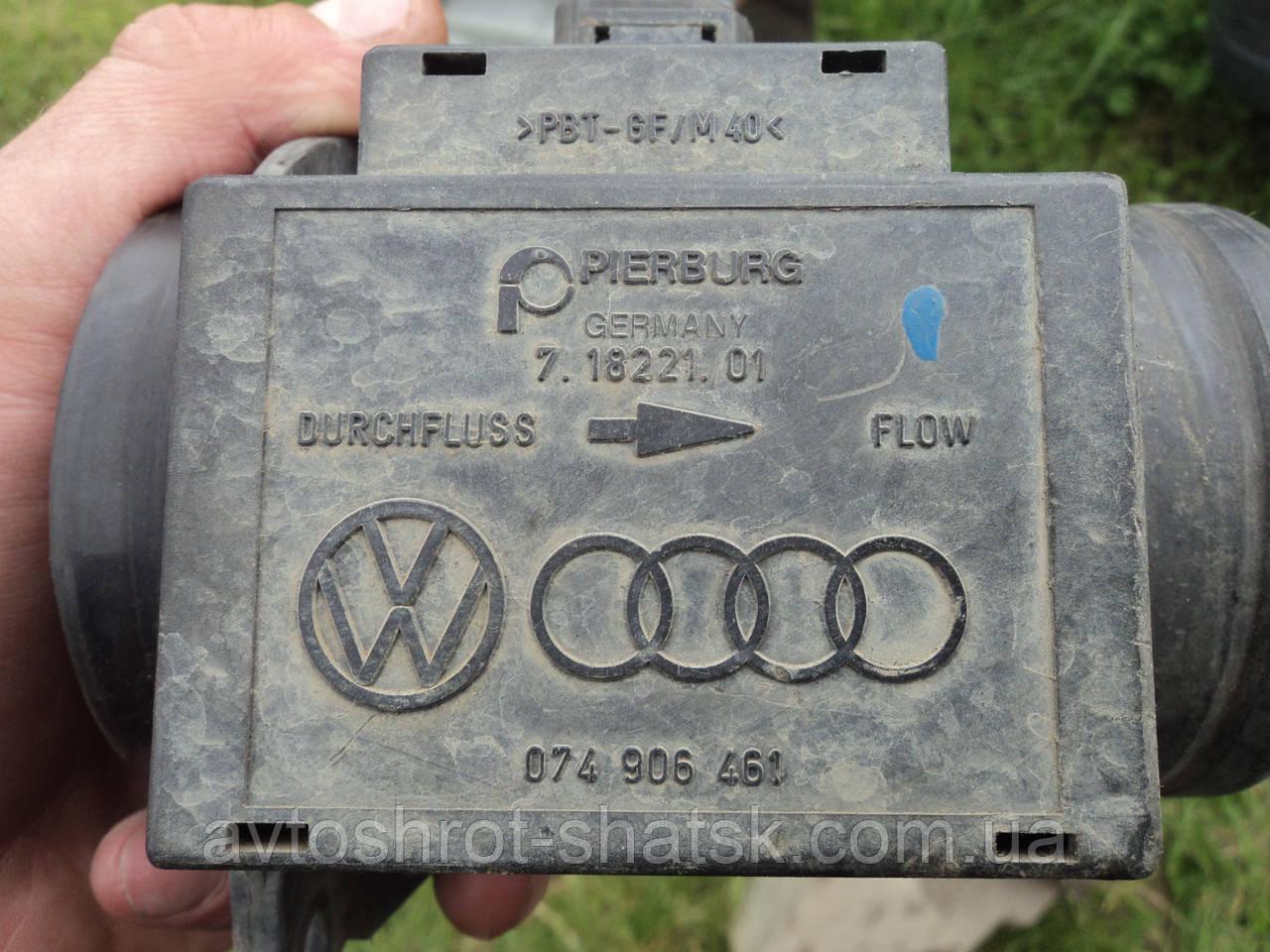 Б/У расходомер воздуха фольцваген шаран 1